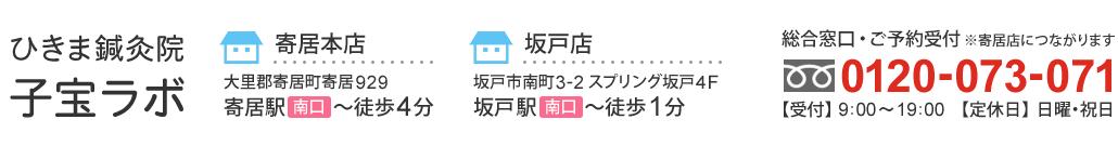 ひきま鍼灸院坂戸店(本店 寄居)